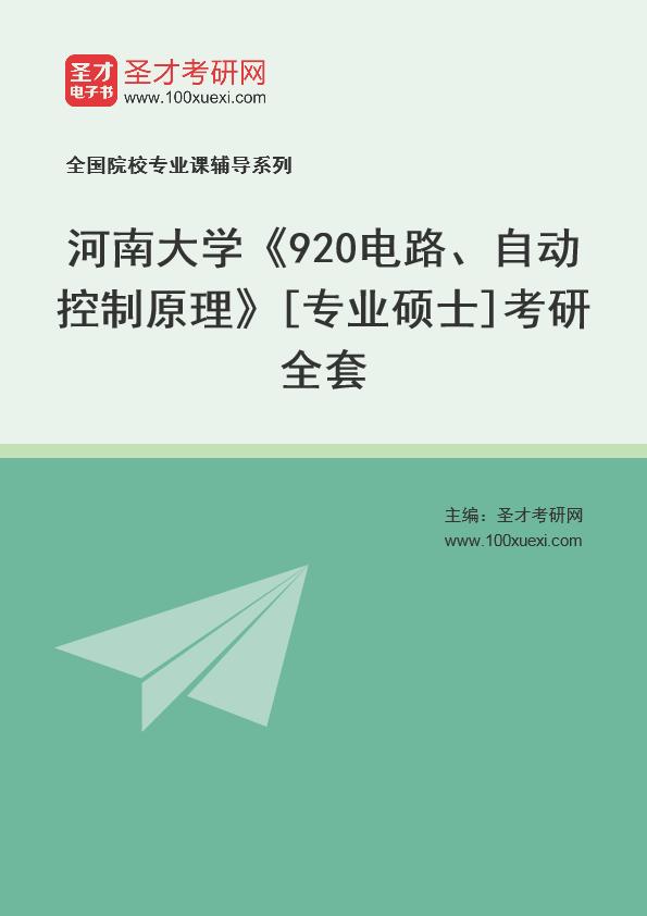2021年河南大学《920电路、自动控制原理》[专业硕士]考研全套