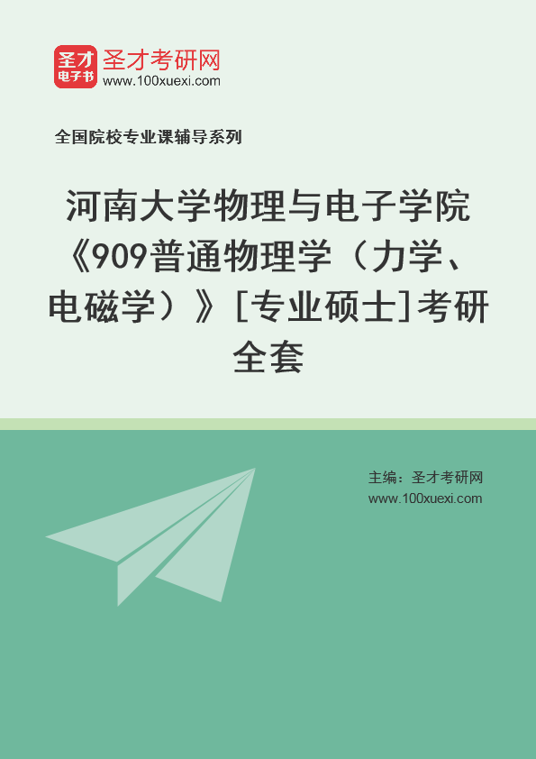 2021年河南大学物理与电子学院《909普通物理学(力学、电磁学)》[专业硕士]考研全套