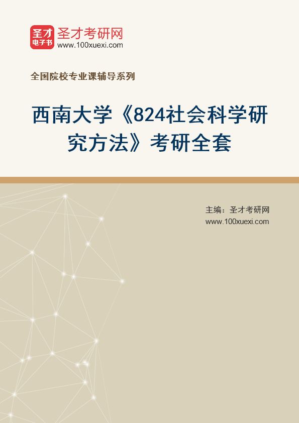 2021年西南大学《824社会科学研究方法》考研全套