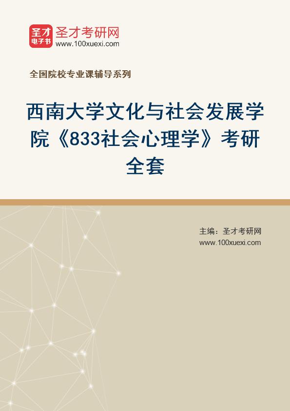 2021年西南大学文化与社会发展学院《833社会心理学》考研全套