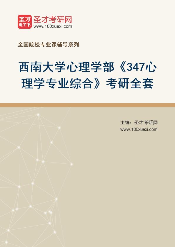 2021年西南大学心理学部《347心理学专业综合》考研全套