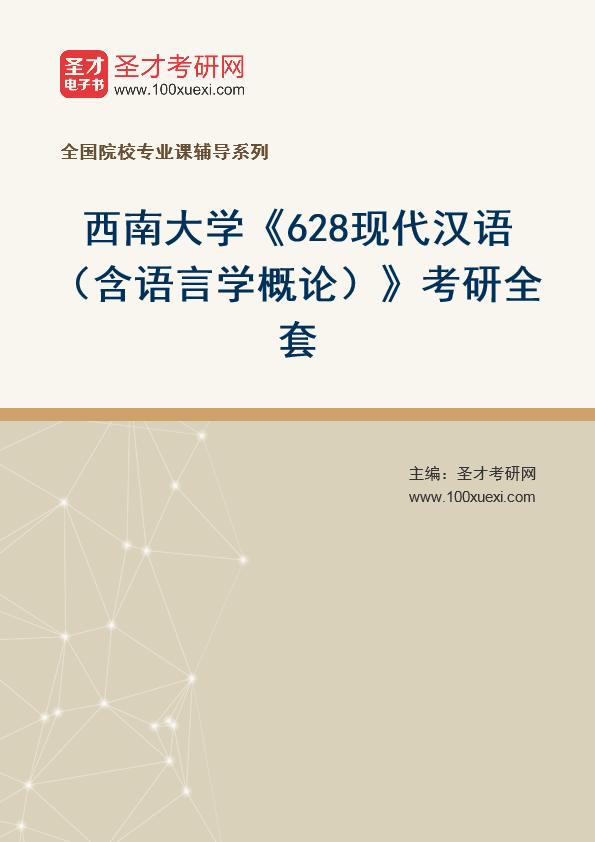 2021年西南大学《628现代汉语(含语言学概论)》考研全套