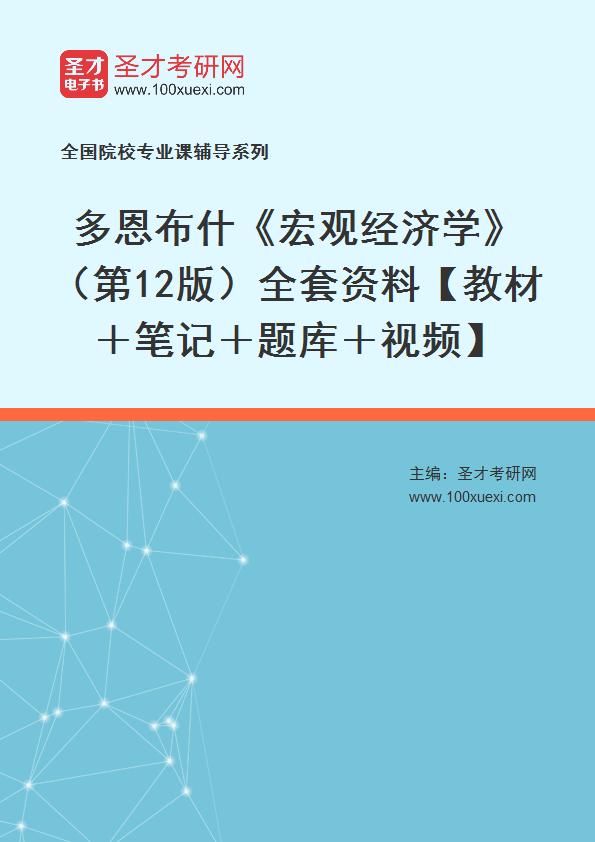 多恩布什《宏观经济学》(第12版)全套资料【教材+笔记+题库+视频】