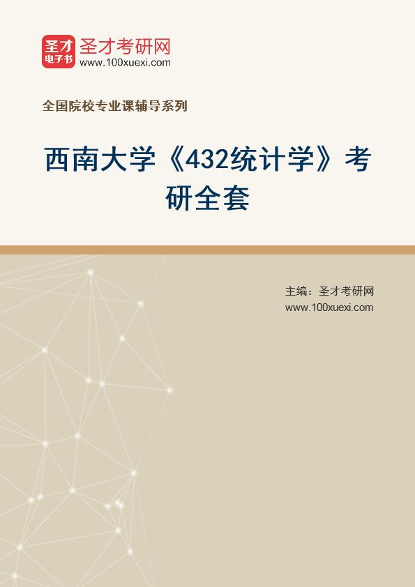 2021年西南大学《432统计学》考研全套