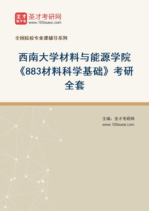 2021年西南大学材料与能源学院《883材料科学基础》考研全套