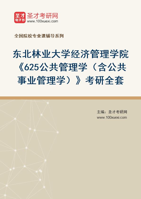 2021年东北林业大学经济管理学院《625公共管理学(含公共事业管理学)》考研全套