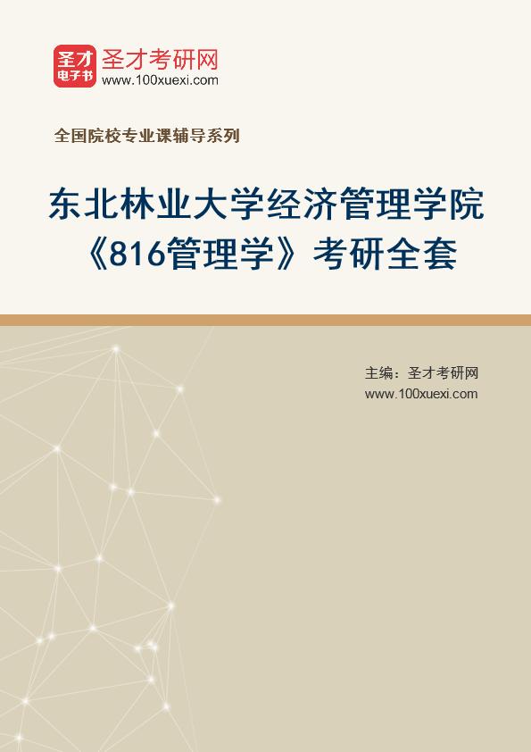 2021年东北林业大学经济管理学院《816管理学》考研全套