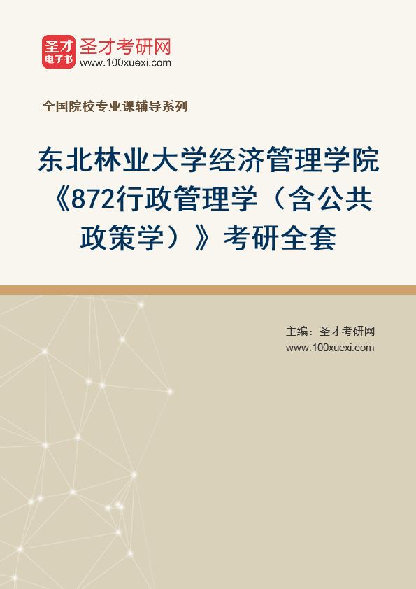 2021年东北林业大学经济管理学院《872行政管理学(含公共政策学)》考研全套