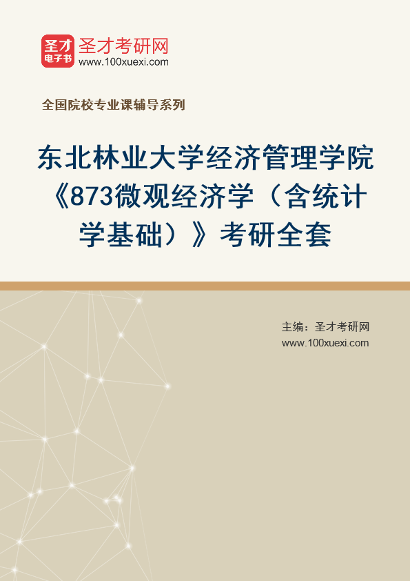2021年东北林业大学经济管理学院《873微观经济学(含统计学基础)》考研全套