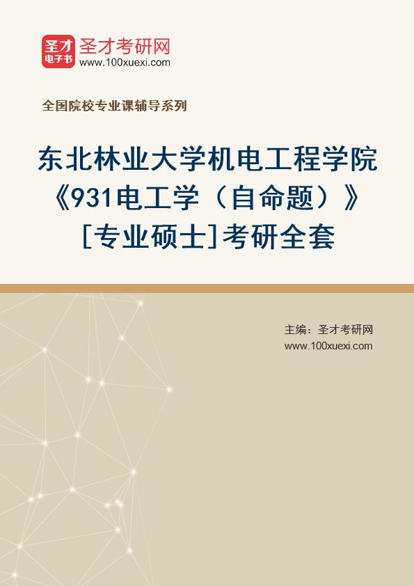 2021年东北林业大学机电工程学院《931电工学(自命题)》[专业硕士]考研全套