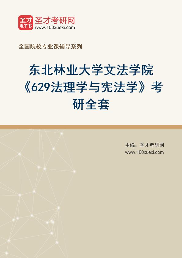 2021年东北林业大学文法学院《629法理学与宪法学》考研全套