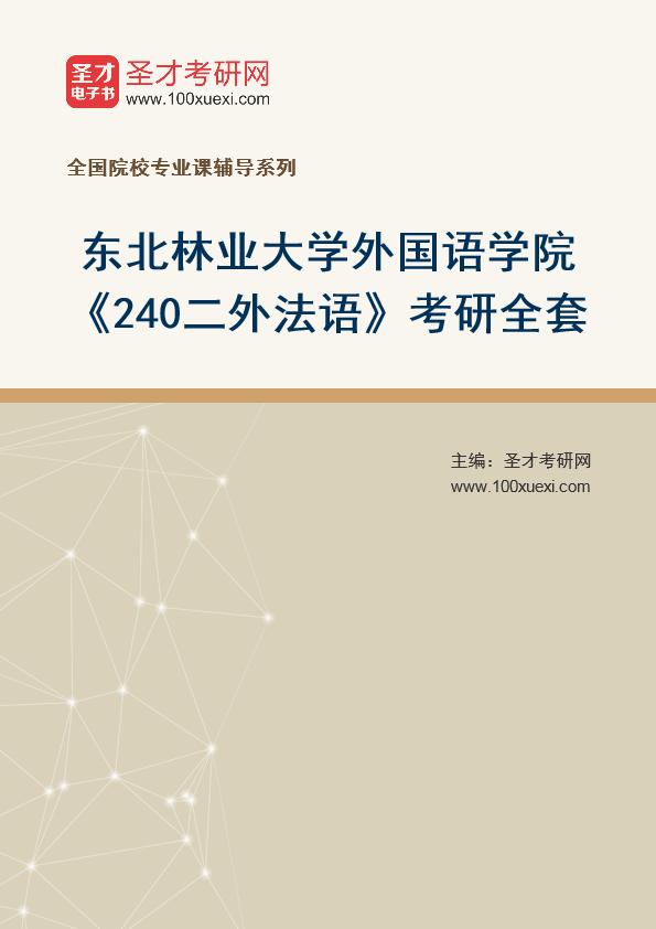 2021年东北林业大学外国语学院《240二外法语》考研全套