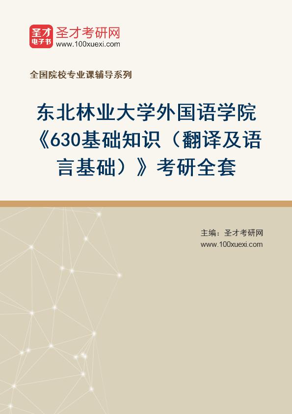 2021年东北林业大学外国语学院《630基础知识(翻译及语言基础)》考研全套