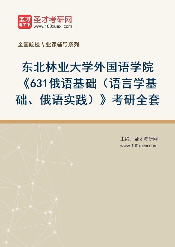 2021年东北林业大学外国语学院《631俄语基础(语言学基础、俄语实践)》考研全套
