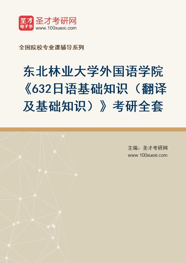 2021年东北林业大学外国语学院《632日语基础知识(翻译及基础知识)》考研全套