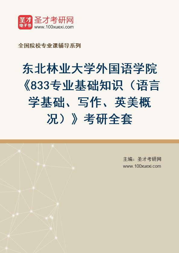 2021年东北林业大学外国语学院《833专业基础知识(语言学基础、写作、英美概况)》考研全套