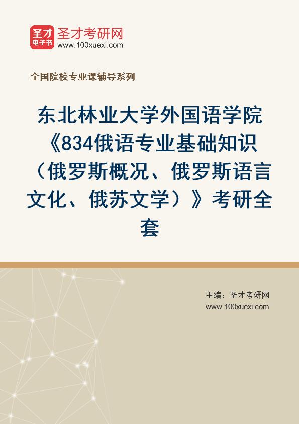 2021年东北林业大学外国语学院《834俄语专业基础知识(俄罗斯概况、俄罗斯语言文化、俄苏文学)》考研全套