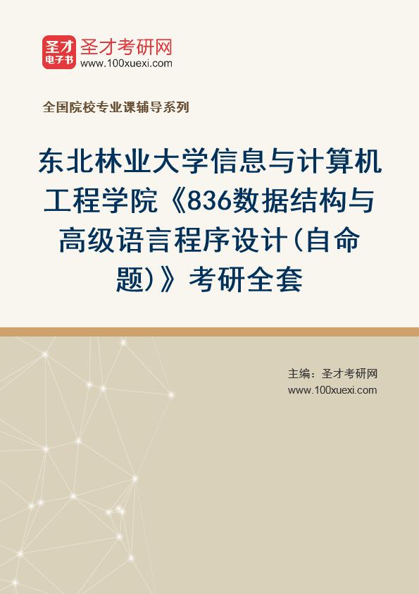 2021年东北林业大学信息与计算机工程学院《836数据结构与高级语言程序设计(自命题)》考研全套