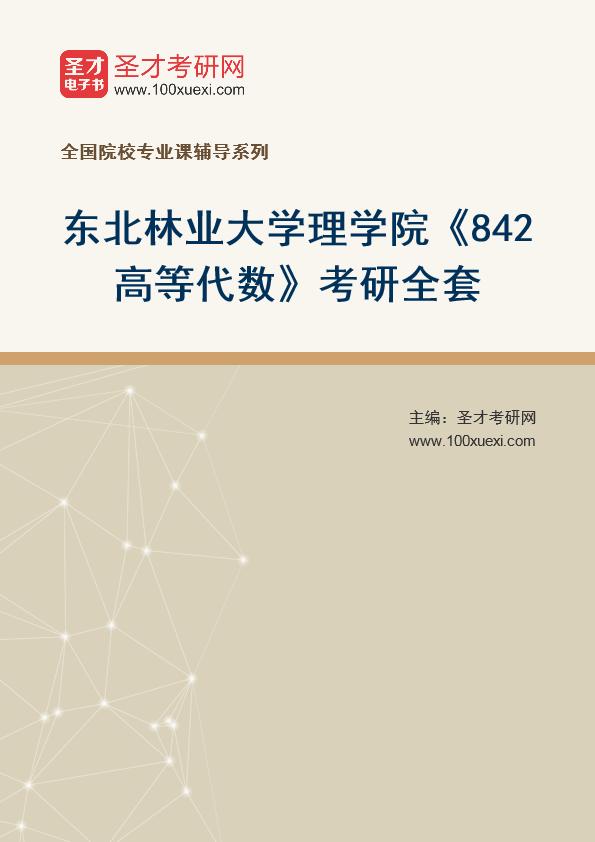 2021年东北林业大学理学院《842高等代数》考研全套