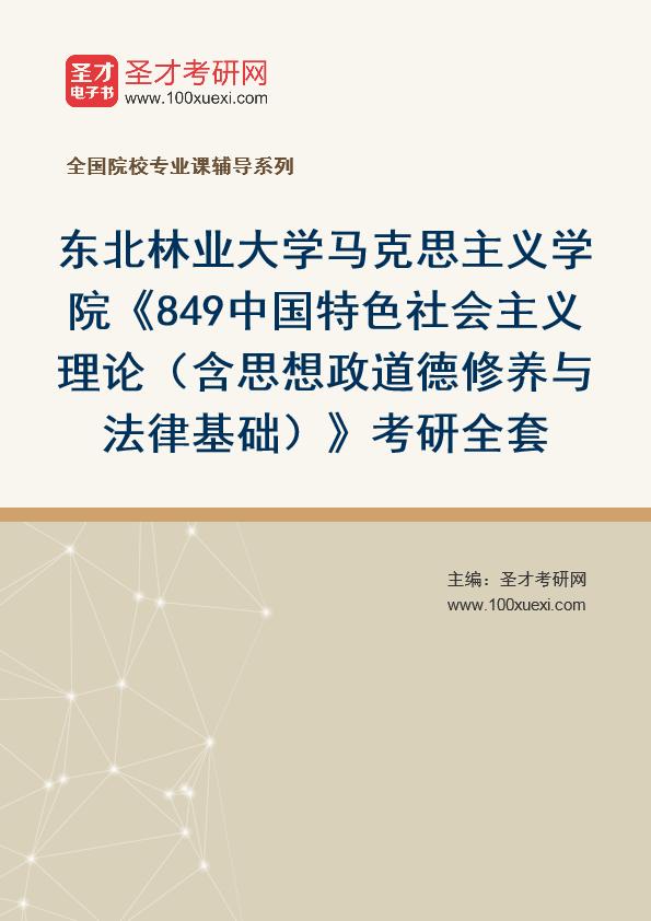 2021年东北林业大学马克思主义学院《849中国特色社会主义理论(含思想政道德修养与法律基础)》考研全套