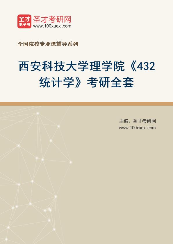 2021年西安科技大学理学院《432统计学》考研全套