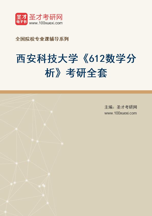 2021年西安科技大学《612数学分析》考研全套