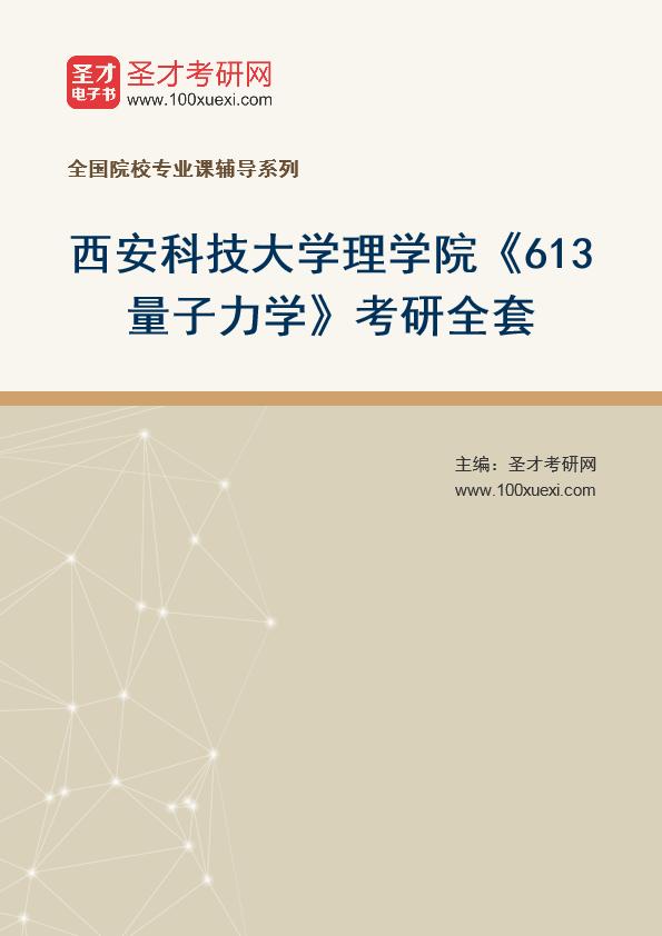 2021年西安科技大学理学院《613量子力学》考研全套