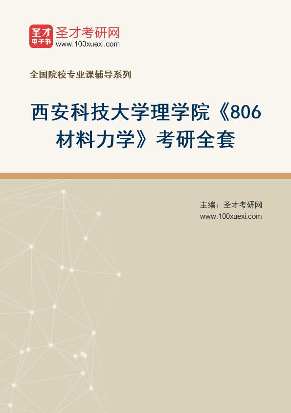 2021年西安科技大学理学院《806材料力学》考研全套