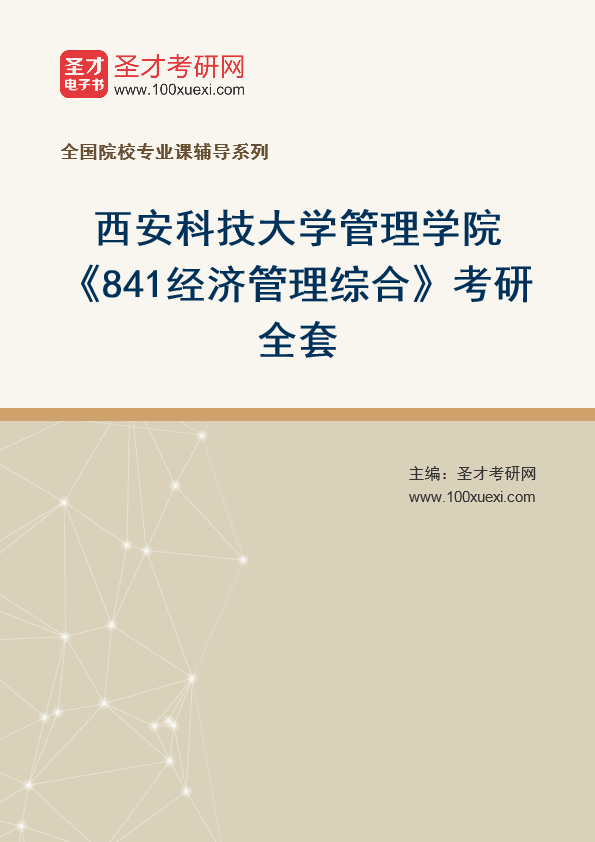 2021年西安科技大学管理学院《841经济管理综合》考研全套