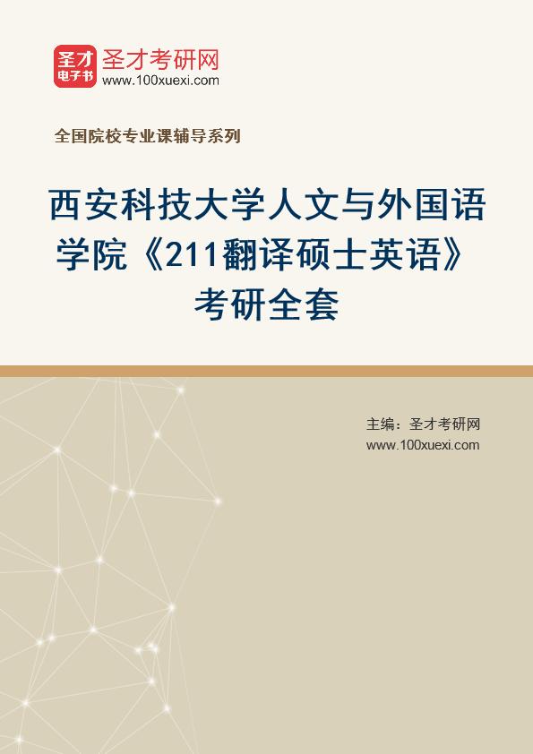2021年西安科技大学人文与外国语学院《211翻译硕士英语》考研全套