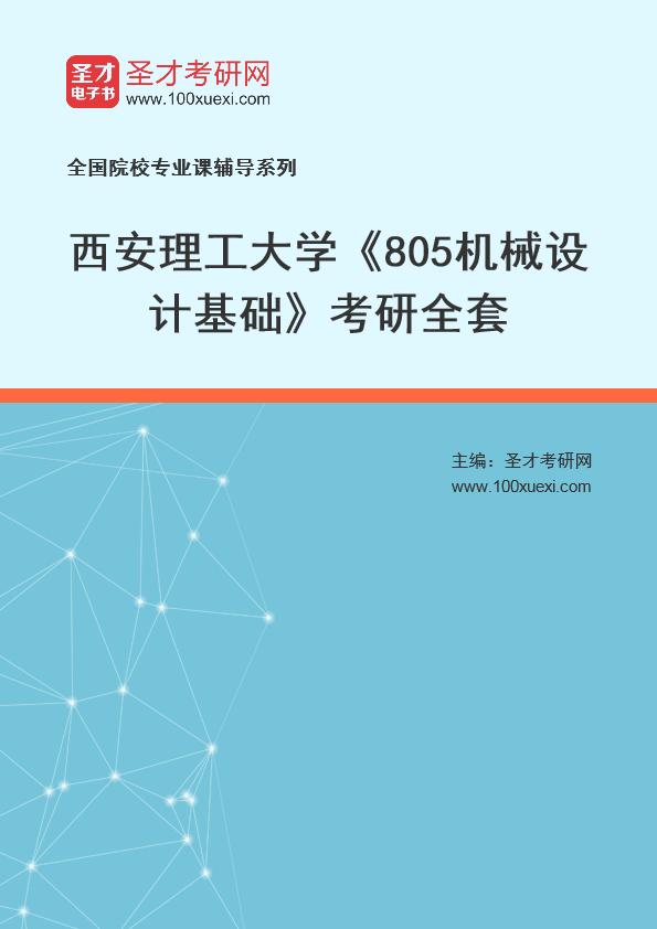 2021年西安理工大学《805机械设计基础》考研全套