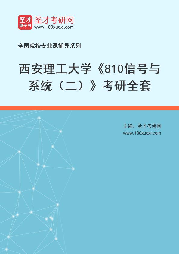 2021年西安理工大学《810信号与系统(二)》考研全套