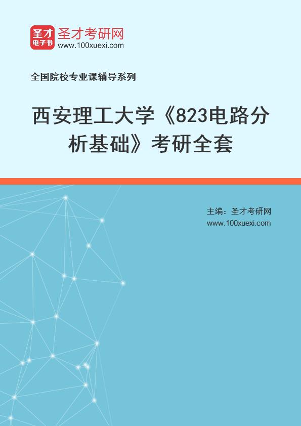 2021年西安理工大学《823电路分析基础》考研全套