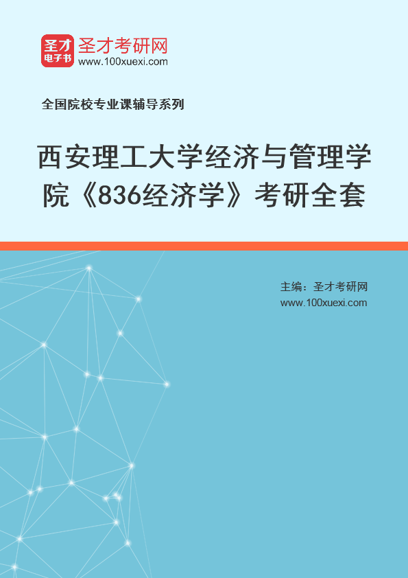2021年西安理工大学经济与管理学院《836经济学》考研全套
