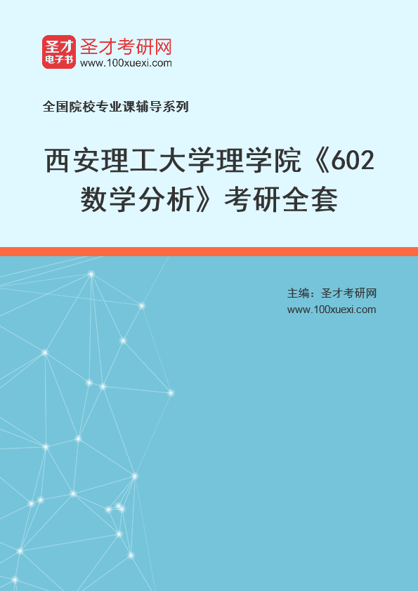 2021年西安理工大学理学院《602数学分析》考研全套