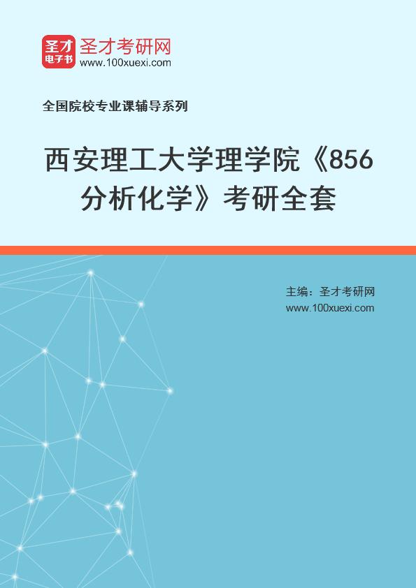 2021年西安理工大学理学院《856分析化学》考研全套