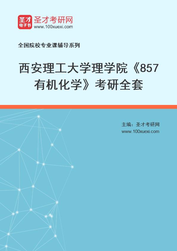 2021年西安理工大学理学院《857有机化学》考研全套