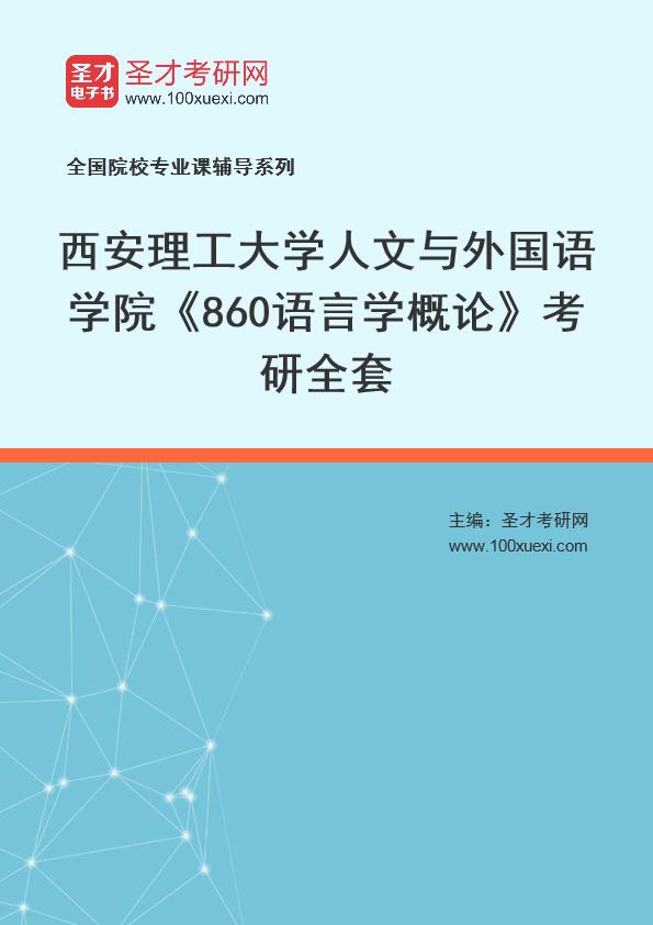 2021年西安理工大学人文与外国语学院《860语言学概论》考研全套
