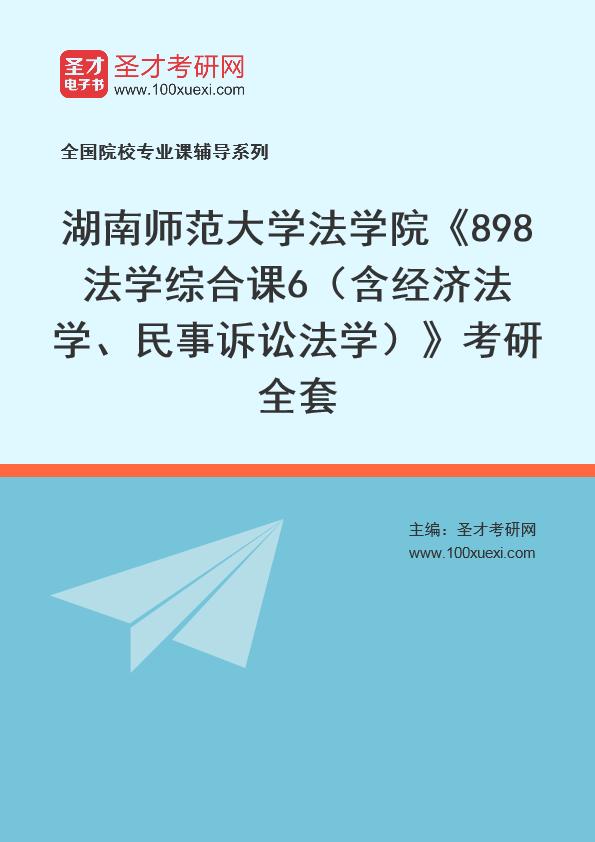 2021年湖南师范大学法学院《898法学综合课6(含经济法学、民事诉讼法学)》考研全套