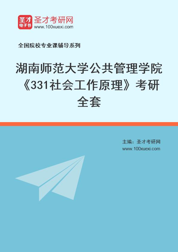 2021年湖南师范大学公共管理学院《331社会工作原理》考研全套
