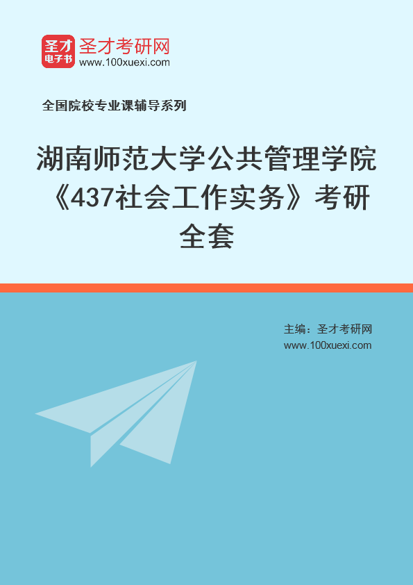 2021年湖南师范大学公共管理学院《437社会工作实务》考研全套