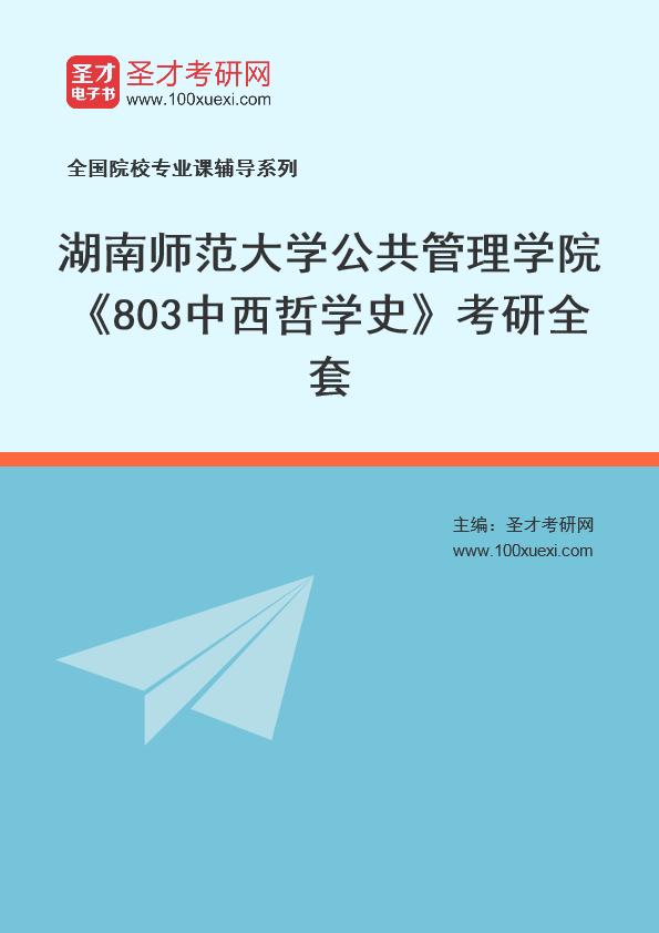 2021年湖南师范大学公共管理学院《803中西哲学史》考研全套