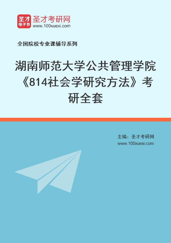 2021年湖南师范大学公共管理学院《814社会学研究方法》考研全套
