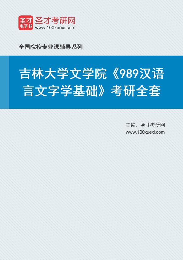 2021年吉林大学文学院《989汉语言文字学基础》考研全套