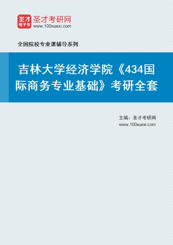 2021年吉林大学经济学院《434国际商务专业基础》考研全套