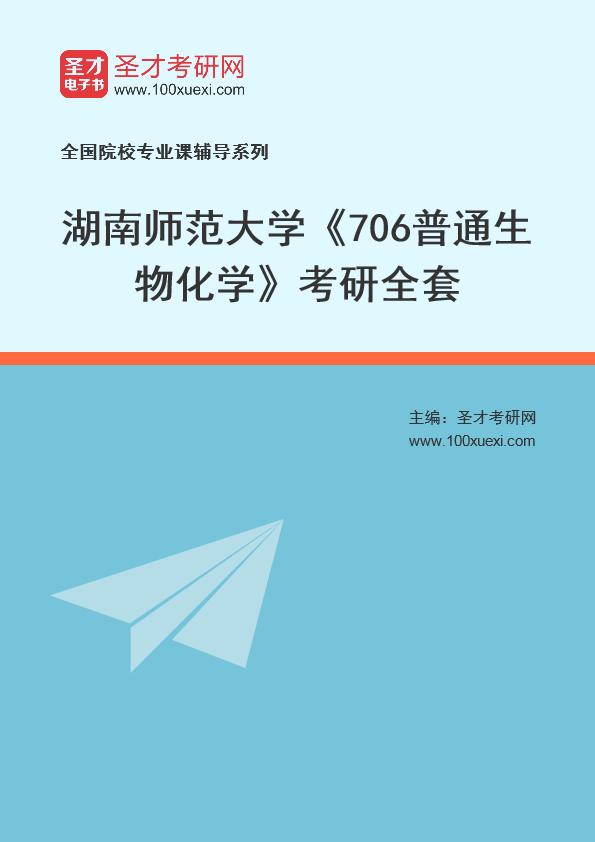 2021年湖南师范大学《706普通生物化学》考研全套