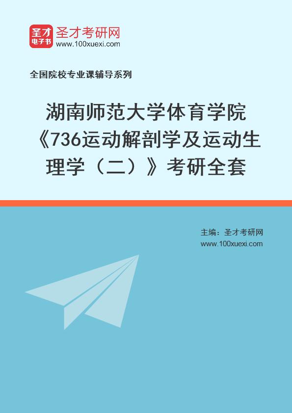 2021年湖南师范大学体育学院《736运动解剖学及运动生理学(二)》考研全套