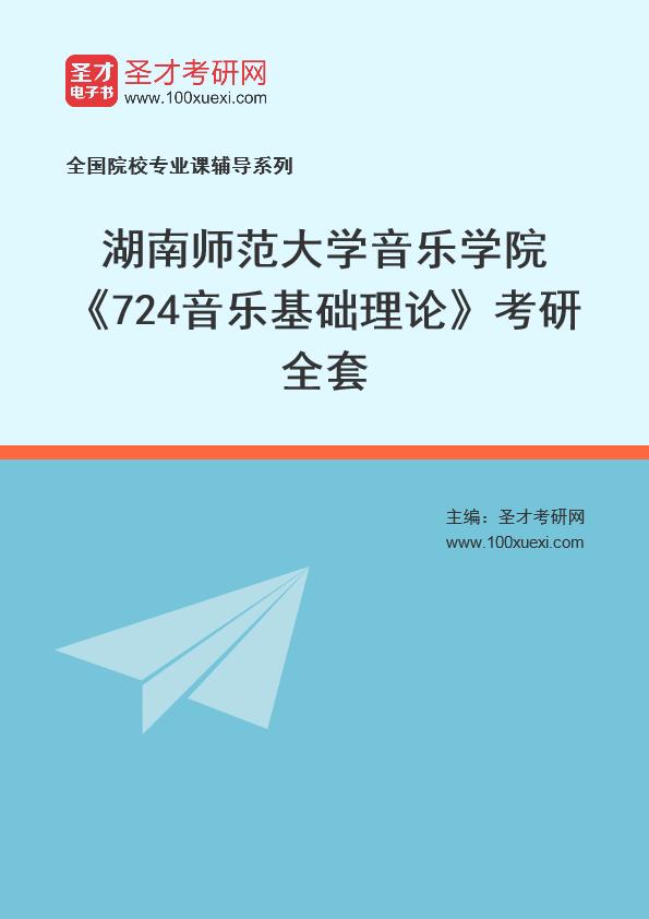 2021年湖南师范大学音乐学院《724音乐基础理论》考研全套
