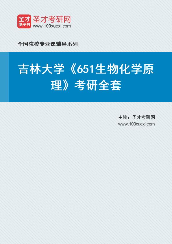 2021年吉林大学《651生物化学原理》考研全套