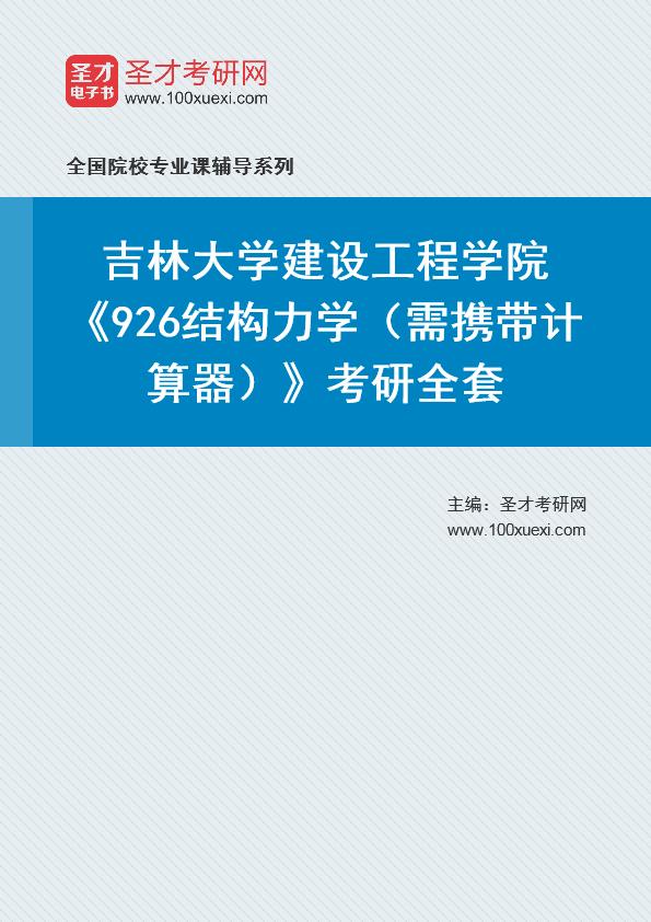 2021年吉林大学建设工程学院《926结构力学(需携带计算器)》考研全套